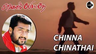 Chinna Chinnathaai Penne | Mounam Pesiyadhe | Surya |Trisha | Yuvan | Track Musics India