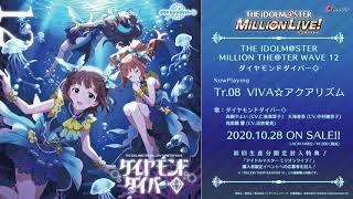 【アイドルマスター ミリオンライブ!】「Deep, Deep Blue」「VIVA☆アクアリズム」試聴動画