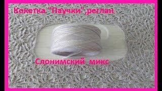 """Кокетка-реглан""""Паучки"""" ,вязание крючком,crochet collar ( воротник №155)"""