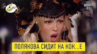 ЖЕСТЯК! Полякова сидит на КОК@Е - это ПИЗ@ЕЦ | Просто до слез