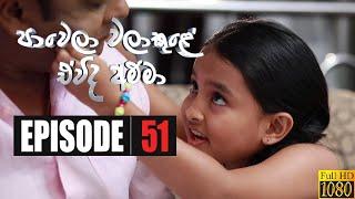 Paawela Walakule | Episode 51 08th February 2020 Thumbnail