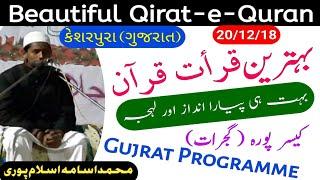 #DawatMedia:(Gujrat Programme)_Beautiful Qirat Recite By Mohammed Usama Islampuri At Kesar pora