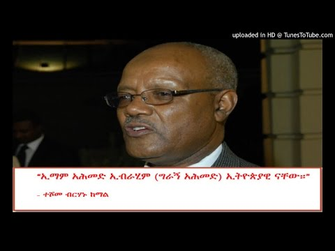 From Da'amat to EPRDF- Imam Ahmed Ibrahim (ግራኝ አሕመድ) - SBS Amharic