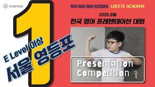 [영어프레젠테이션][영어학원] 1위_서울영등포_이원우