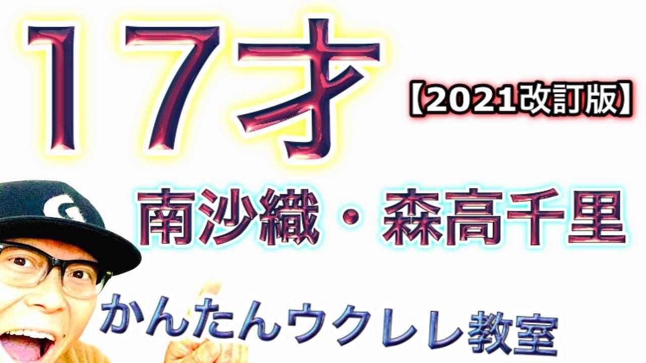 【2021年改訂版】17才 / 南沙織・森高千里《ウクレレ 超かんたん版 コード&レッスン付》 #GAZZLELE