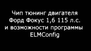 видео Тюнинг Форд Фокус 2 (хэтчбек) своими руками