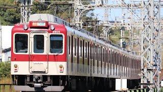 【近鉄大阪線】急行 W27+AX06 6両