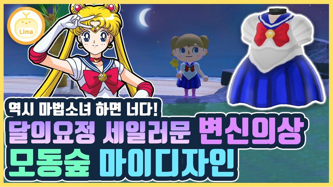 [채널리마] 세일러문 챌린지를 모동숲에서! 세일러문 변신 의상을 만들어보다! (Sailor Moon / 美少女戦士セーラームーン)