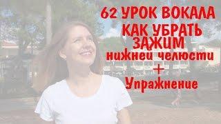 Как убрать зажим нижней челюсти Упражнение Яблочко 62 УРОК ВОКАЛА