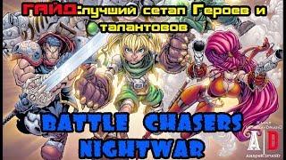 battle Chasers: Nightwar прохождение ГАЙД: Возможно лучший сетап Героев и Лучшие ТАЛАНТЫ