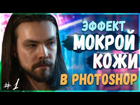 Как Сделать Мокрую Кожу в Photoshop? | CyberSigach #1