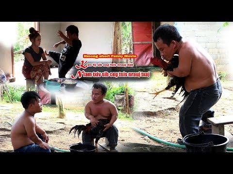 """Niam txiv sib ceg tsis nrauj txaj. """" Hmong funny Movie """""""
