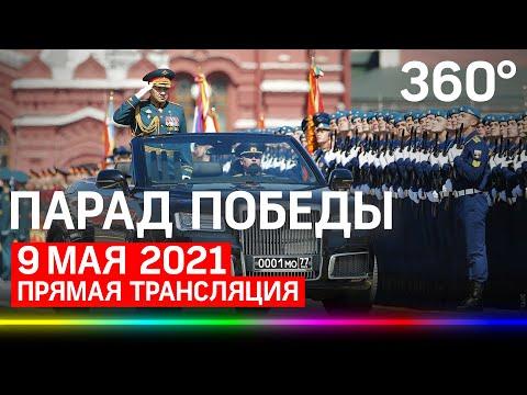 ПАРАД ПОБЕДЫ на Красной Площади в Москве / 9 мая 2021
