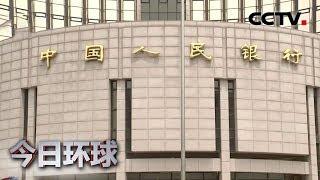 [今日环球]中国人民银行明确2020年七大工作重点| CCTV中文国际