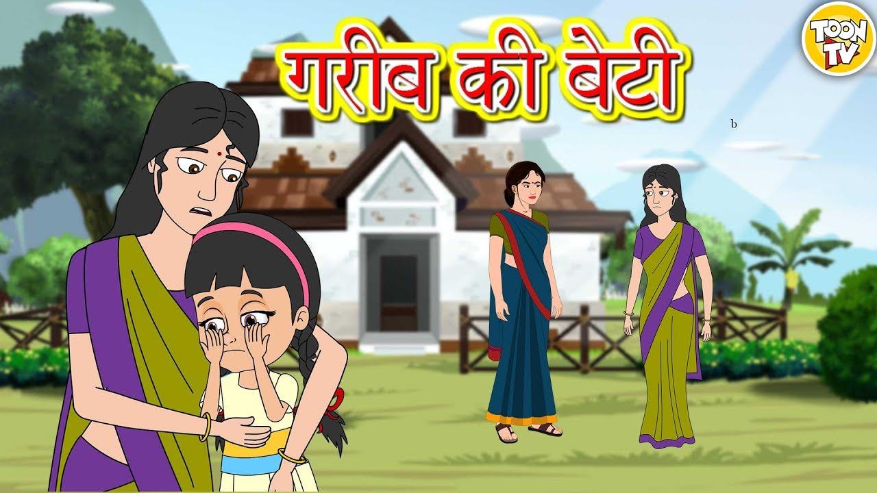 गरीब की बेटी l Moral Stories | Bedtime Stories | Hindi Kahaniya | Hindi Fairy Tales l Toonkids Hindi