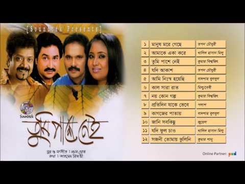 Tumi Pashe Nei - Full Audio Album 2016 - Kumar Bishwajit, Kumar Shanu, Topon Chowdhuri, Baby Naznin