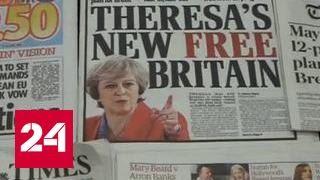 Британия выбрала жесткий Brexit: в Европе ждут подтверждения слов делом