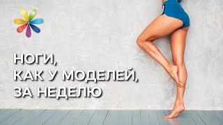 Как сделать стройными ноги Упражнения от Ксении Кузьменко Все буде добре. Выпуск 898 от 18.10.16