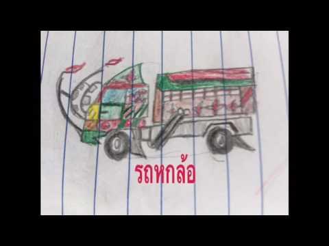 วาดภาพรถบรรทุก@รถไถ