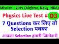 Physics Live Test # 03 //Airforce, Navy, NDA// R.S SIR