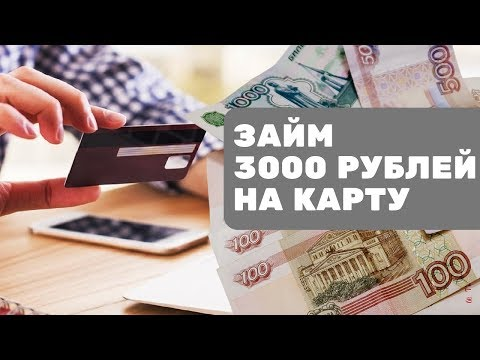 Займ 3000 рублей срочно на карту без отказа