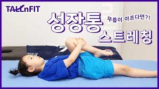 무릎 성장통 없애는법, 증상이 있을 때 간단한 스트레칭…