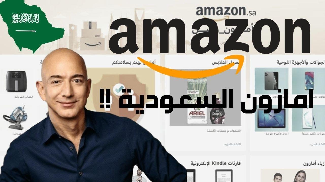 امازون السعودية معلومات وكيفية الشراء من الموقع - YouTube