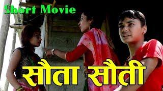 SAUTA SAUTI | New Short Movie 201/2075 | Ft. Sunam Timsina, Charan Bastola