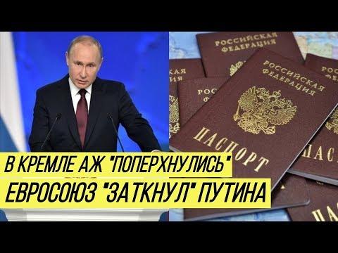 """Только Украина: Евросоюз """"отшил"""" путинские паспорта"""