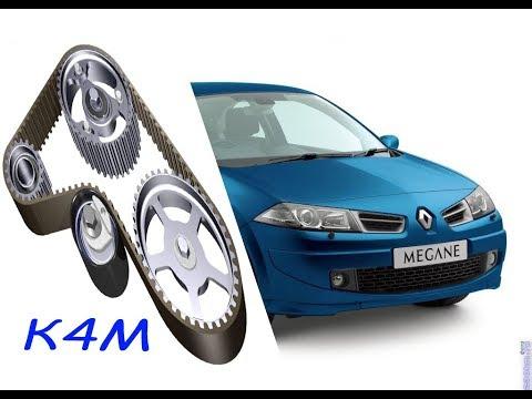 замена ремня грм рено меган , дастер ,логан 1.6 16v (К4М) без приспособ