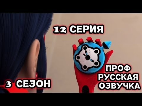 Леди Баг и Супер Кот 3 сезон 12 серия Таймтагер Русская озвучка [St.Up]