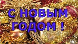 Оригинальное и яркое поздравление с Новым годом