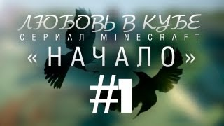 Love in Cube - Minecraft serial - 1 серия - Начало