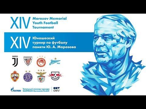 Турнир памяти Юрия Морозова: «Зенит» — «Ювентус»