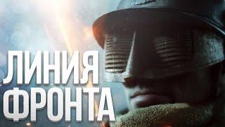 Battlefield 1 DLC Frontline   They Shall Not Pass   ПРОРЫВ И НОВЫЕ КАРТЫ
