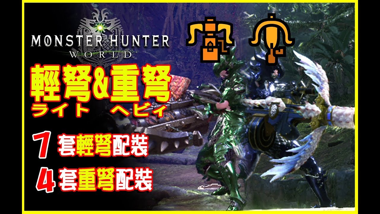 【MHW 新手攻略】輕弩&重弩操作技巧及配裝分享 | Monster Hunter world 5.0版 - YouTube