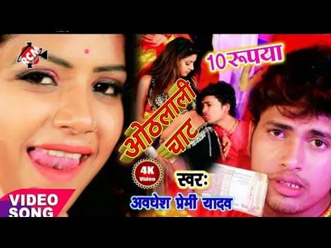 ओठलाली चाट दस रुपया अवधेश प्रेमी यादव का फुल विडियो ( Othalali Chat 10 Rupya) Avdhesh Premi Yadav