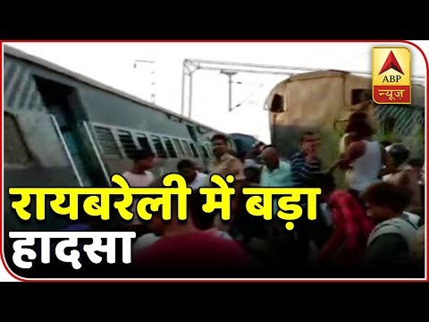 UP's Raebareli Train Accident | ABP News