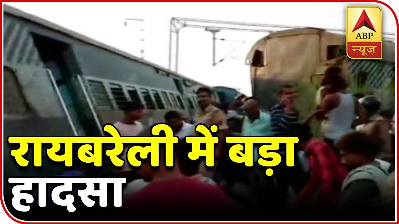 UP's Raebareli Train Accident | ABP News
