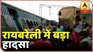 UP's Raebareli Train Accident   ABP News