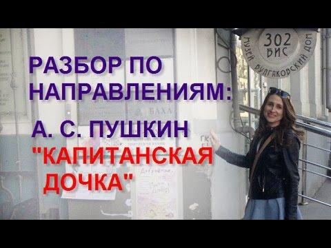 """Разбираем по направлениям роман А.С. Пушкина """"Капитанская дочка"""""""