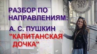 Разбираем по направлениям роман А.С. Пушкина