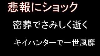 【訃報】野際陽子さん肺がんで逝く 密葬で出席できず元夫 千葉真一ショ...