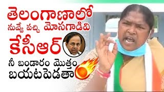 Mulugu MLA Seethakka AGGRESSIVE Statements On CM KCR | Congress Party | Political Qube