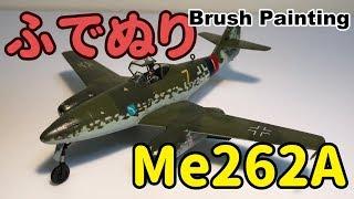 【筆塗りプラモ】メッサーシュミット Me262A 1:72(Messerschmitt Me262A 1:72 Brush Painting)