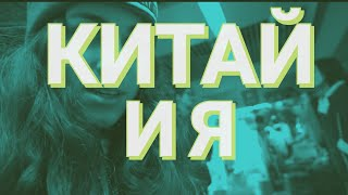 Я В КИТАЕ: ДЕНЬ 3