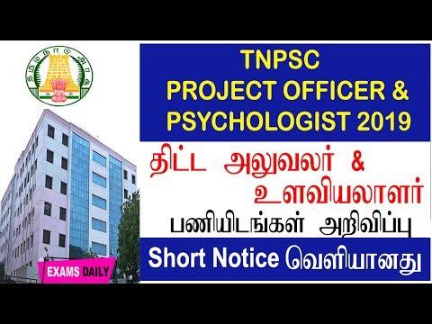 NPSC Project Officer Psychologist Recruitment 2019 TNPSC Recruitment 2019