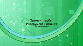 Видеоуроки Компас. Труба (инструмент Ломаная)