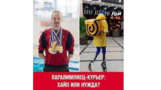 Фото Чемпион Кубка мира по паратриатлону устроился работать курьером в Екатеринбурге - Москва Fm