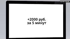 Как заработать 6000 рублей за 15 минут в день!